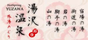湯沢町共同浴場 営業しております。