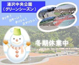 湯沢中央公園の営業は終了いたしました。
