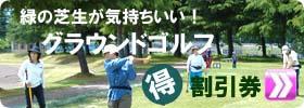 グラウンドゴルフ割引券バナー