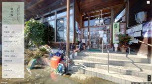 湯沢温泉外湯めぐりのストリートビュー
