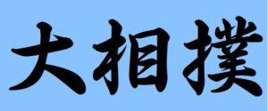 大相撲湯沢場所開催時の共同浴場会員証、年間利用券の手続きに関するお知らせ