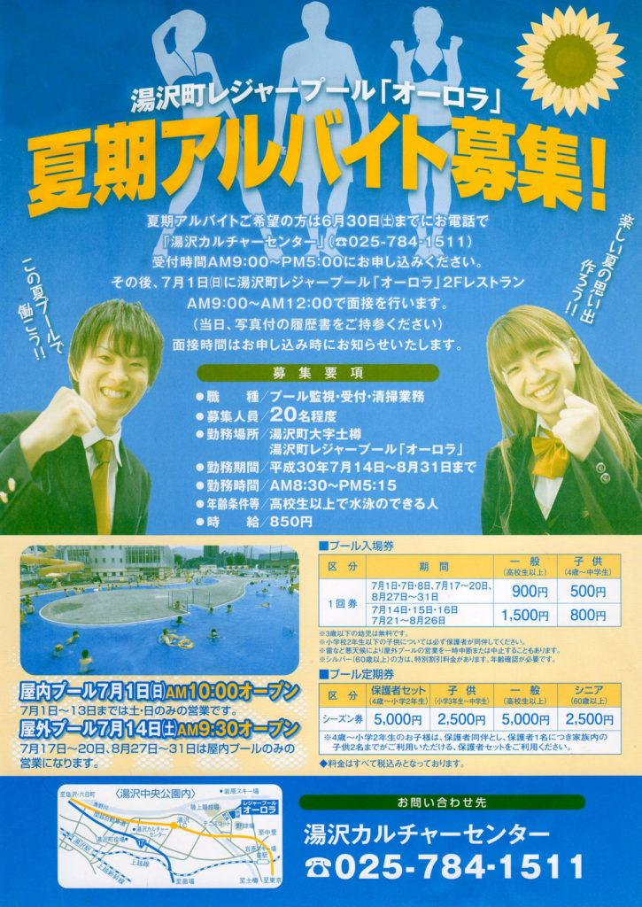 レジャープール「オーロラ」夏期アルバイト募集!